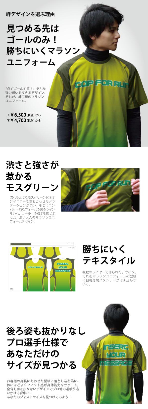 マラソン記事頁河崎2_01.png