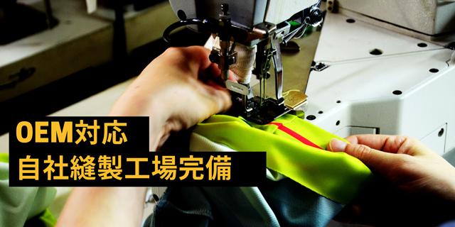 自社縫製工場完備
