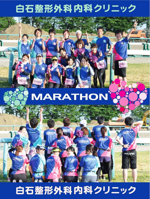 昇華プリントマラソンユニフォーム
