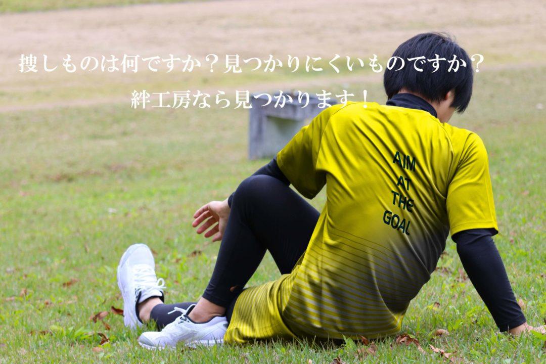 オリジナルマラソンユニフォーム