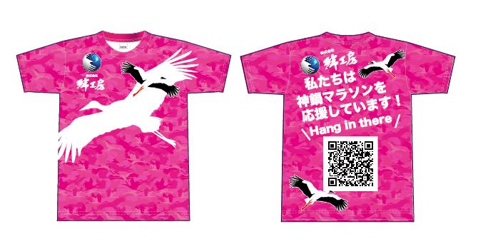 神鍋マラソン応援Tシャツ