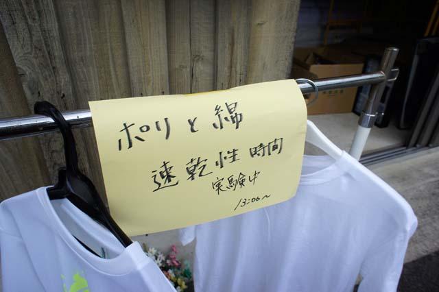 ポリと綿Tシャツ生地の実験