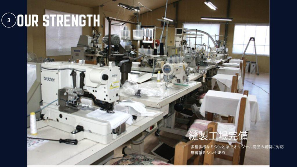 縫製工場完備