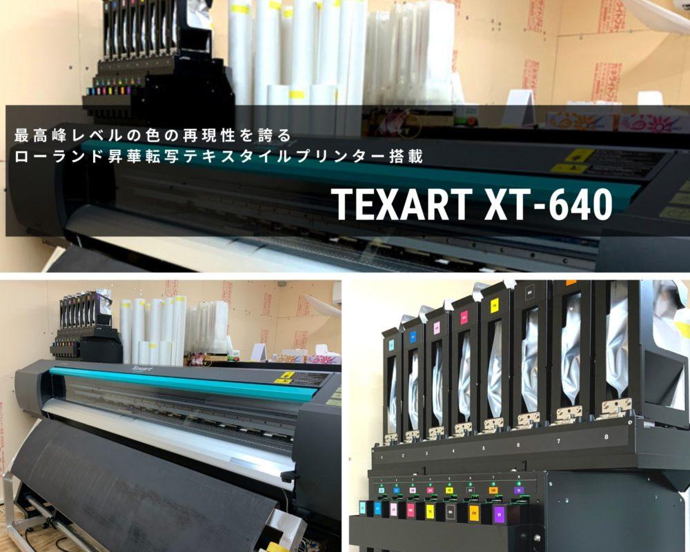ローランドTexart XT640