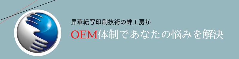 OEM体制の昇華転写印刷の絆工房の強み